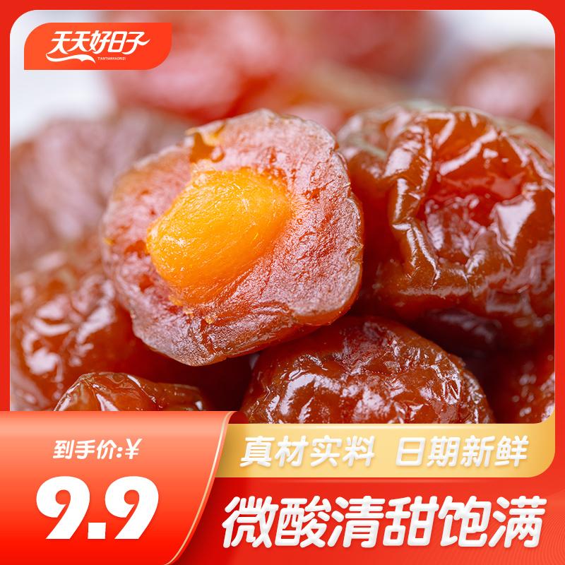 加州大颗粒西梅干袋装孕妇可食热门网红零食果脯蜜饯酸甜梅子果干