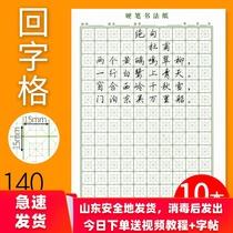 格比赛用纸钢笔练习纸13356苏墨坊方格硬笔书法纸作品纸学生A4