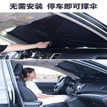 伞式汽车遮阳挡车子遮阳伞太阳神器遮光车内前档防晒隔热布遮阳板