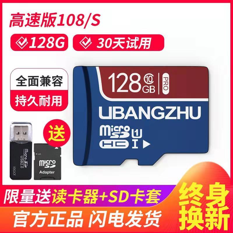 高速256G内存卡手机内存卡128G移动储存储卡SD卡64G行车记录仪专用TF卡32G闪存卡16GB512g相机摄像头监控通用