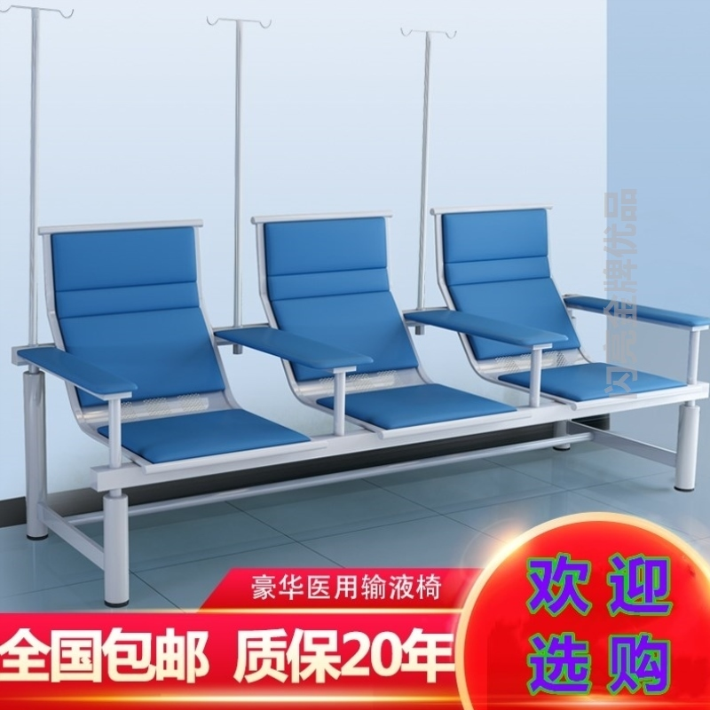 Solid chair infusion chair medical obstetrics and Gynecology andrology hospital creative durable personality indoor rest area