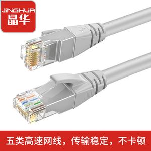 晶华 五类高速网线电脑机顶盒路由器网络设备连接线RJ45网络跳线
