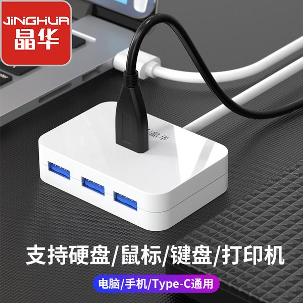 JH 晶华 USB2.0 四口分线器 0.2m 5.8元