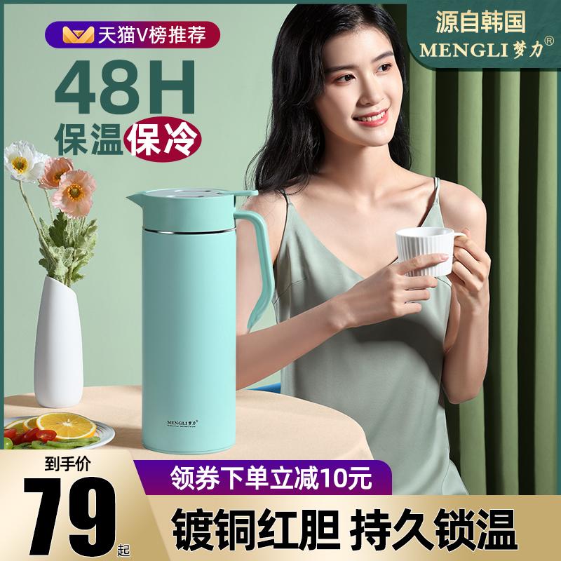 【韩国梦力】家用大容量便携保温水壶