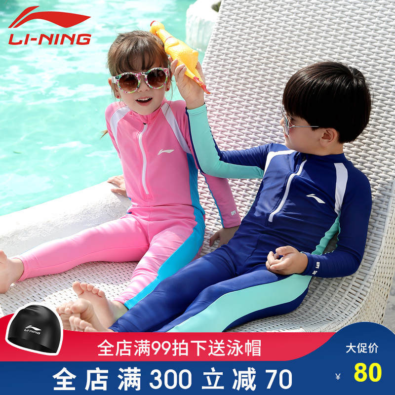 Li Ning children's swimwear boys' one piece boys' and girls' middle and big girls' baby long sleeve long pants swimwear suit