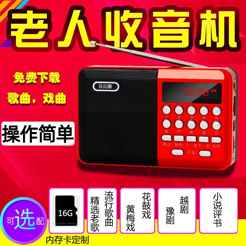 老人收音机便携式小音箱迷你插卡多功能FM可充电唱戏机老年播放器