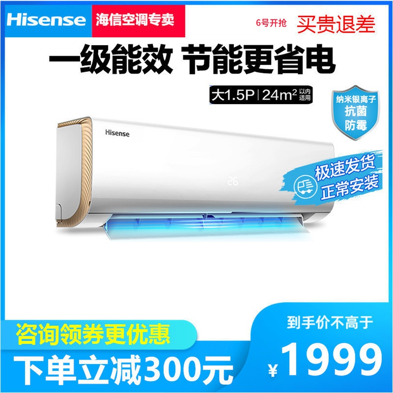Hisense Hisense 1.5 PIP air conditioner hang up kfr-35gw / e500-a1 primary energy saving frequency conversion household