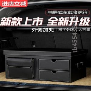新款汽车行李箱车厢后备箱生活用品简约可放水杯轿车小型出游