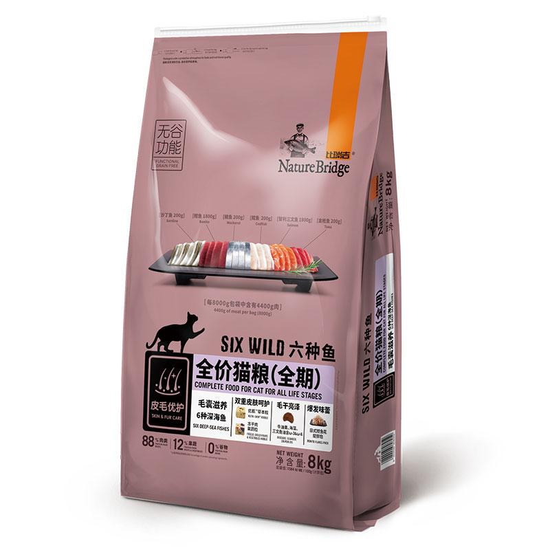 比瑞吉无谷功能六种鱼全价猫粮(全期)8kg优惠券