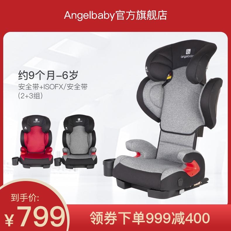 Angelbaby儿童安全座椅3-12岁宝宝汽车用大童ISOFIX接口