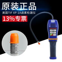 美国TIF XP-1A SF6六氟化硫气体检漏仪 制冷剂卤素检测仪