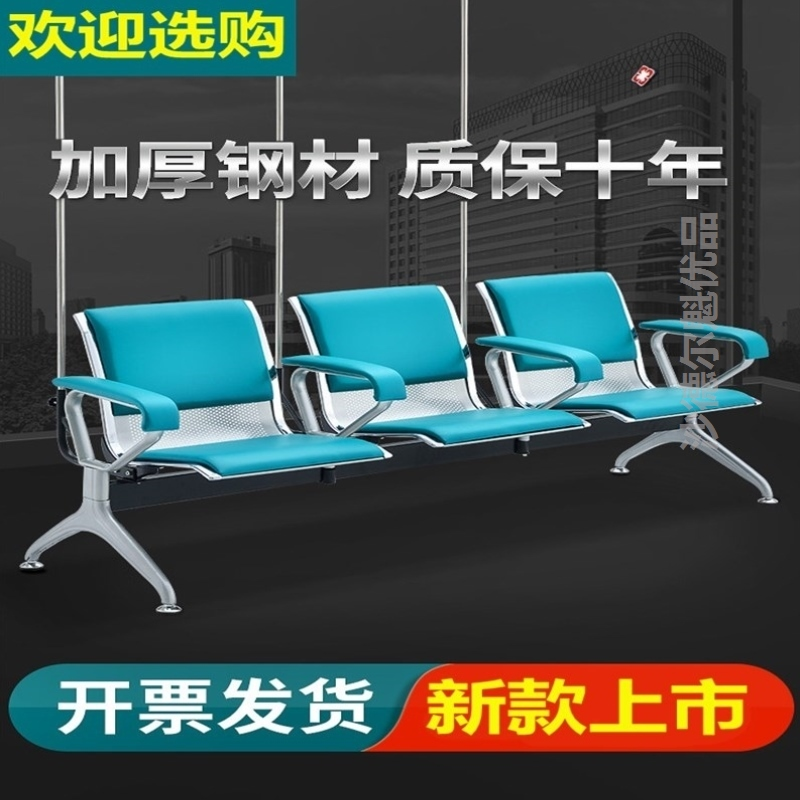 Beautiful antiskid and durable row chair infusion chair medical three position reinforced thickening observation room corridor obstetrics and Gynecology