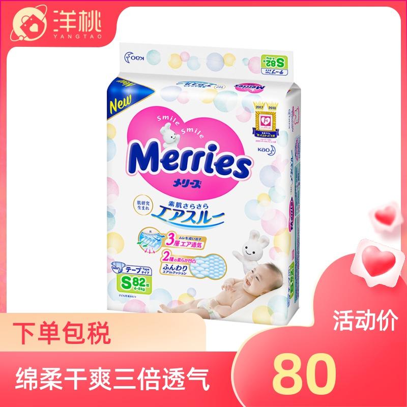 日本原装进口花王纸尿裤S82片婴儿尿不湿超薄透气新生拉拉裤尿片质量怎么样