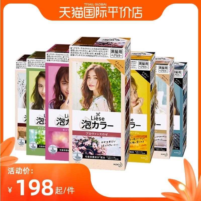 2盒装日本KAO花王泡沫染发膏liese莉婕Prettia植物泡泡染持久天然