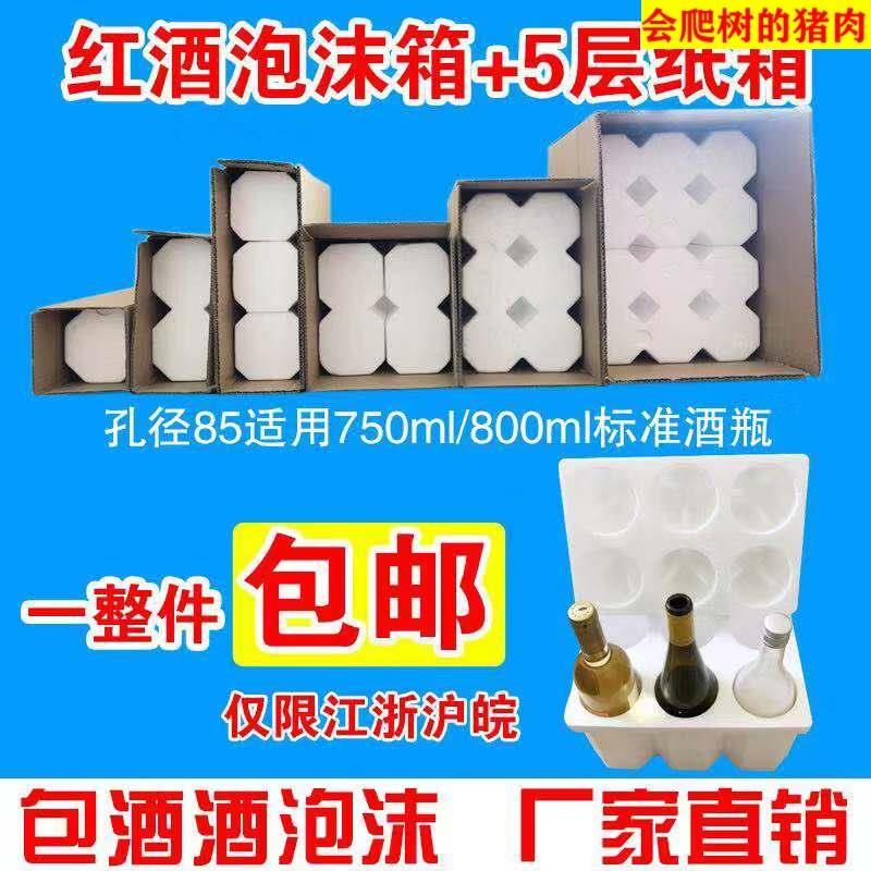 Картонные коробки / Упаковка из пенопласта Артикул 620332038710