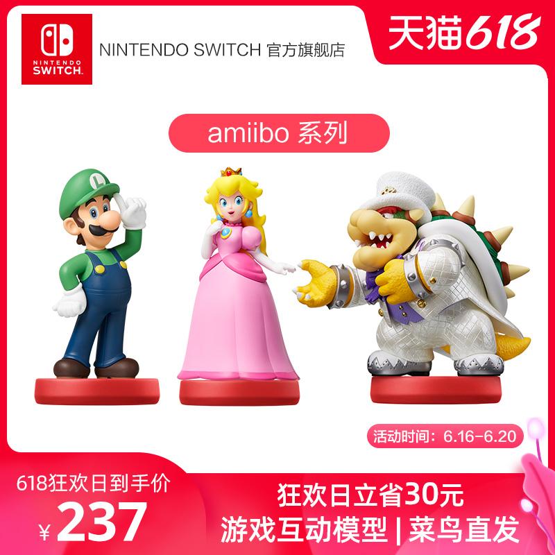 switch国行官方店渠道amiibo