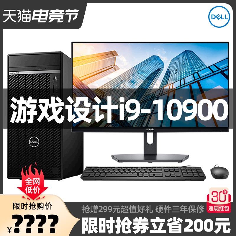 Dell Dell desktop full set of core i9-10900 graphic rendering designer dedicated high configuration e-game host desktop game home office brand official flagship store official website
