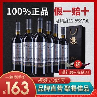 波龙堡2014红葡萄酒干红赤霞珠2支装6支装红酒整箱750ml正品送礼