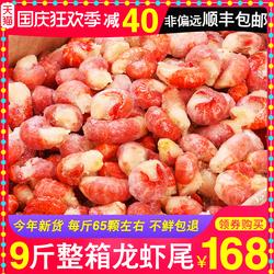 龙虾尾冷冻麻辣虾尾鲜活特号级小龙虾虾尾冷冻整箱顺丰包邮 4250g