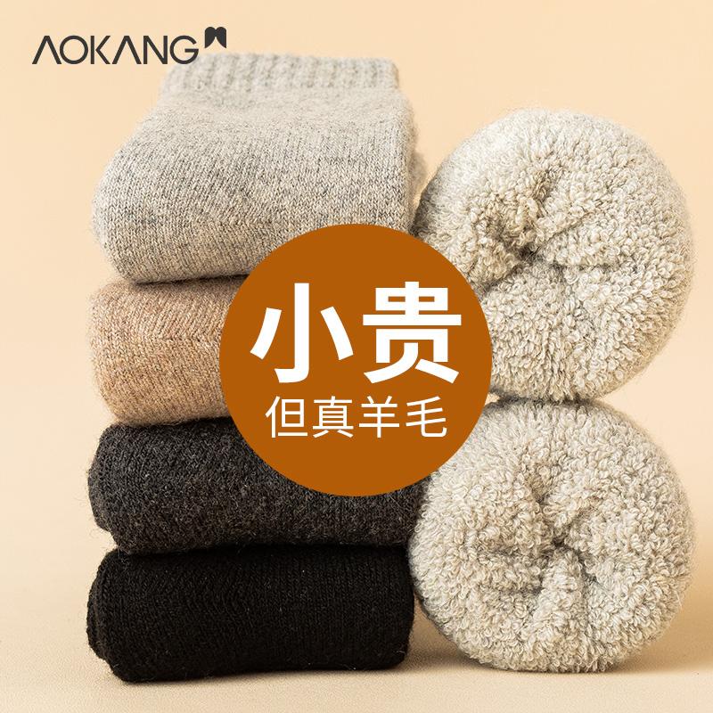 奥康羊毛袜男士厚自发热袜子女加厚秋冬季加绒保暖棉超厚羊绒加热