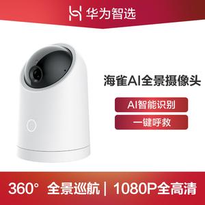 华为智选AI全景海雀智能摄像头1080P云台360度 安防监控器夜视手机无线WiFi远程连接儿童老人看护家居电子狗