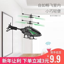 兒童智能動感玩具直升飛機懸浮感應耐摔小型飛行器寶寶遙控飛機圖片