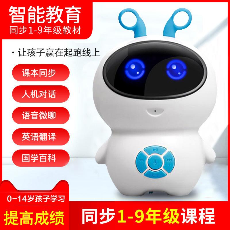 智能机器人高科技学习机陪伴孩子学习早教机对话玩具人工男女家庭值得购买吗
