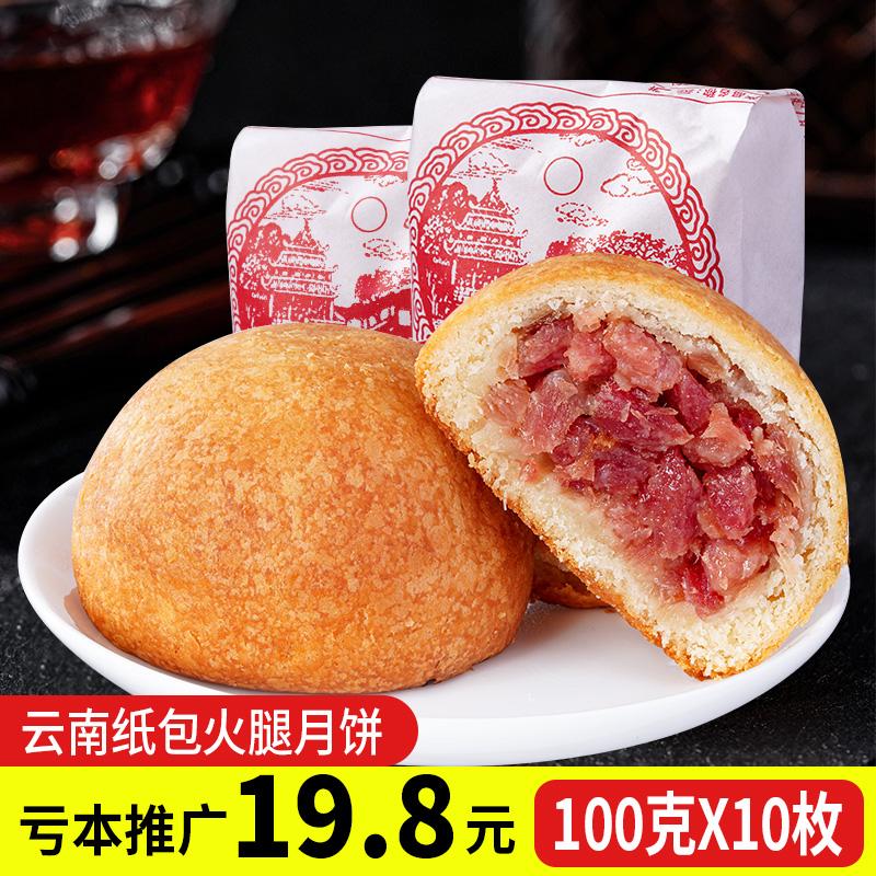 云南特产云腿月饼100gX10枚宣威火腿饼酥皮中秋传统老式纸包糕点