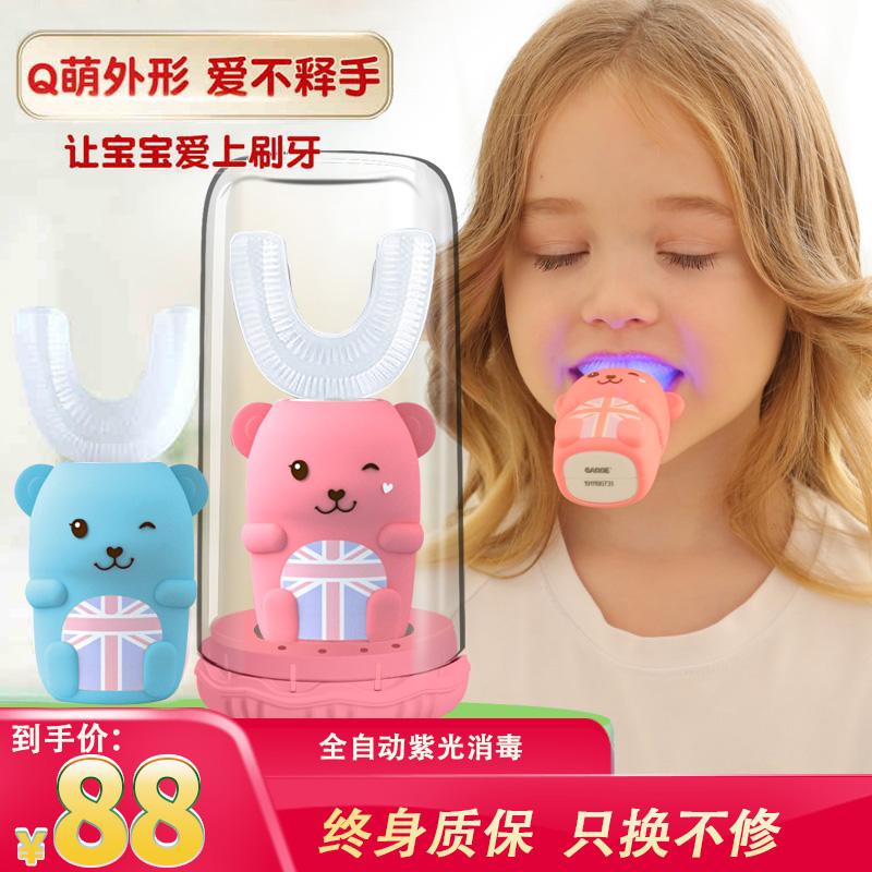 电动u型全自动口含充电式宝宝牙刷