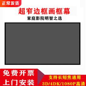 高清抗光投影幕布画框幕80画框幕布