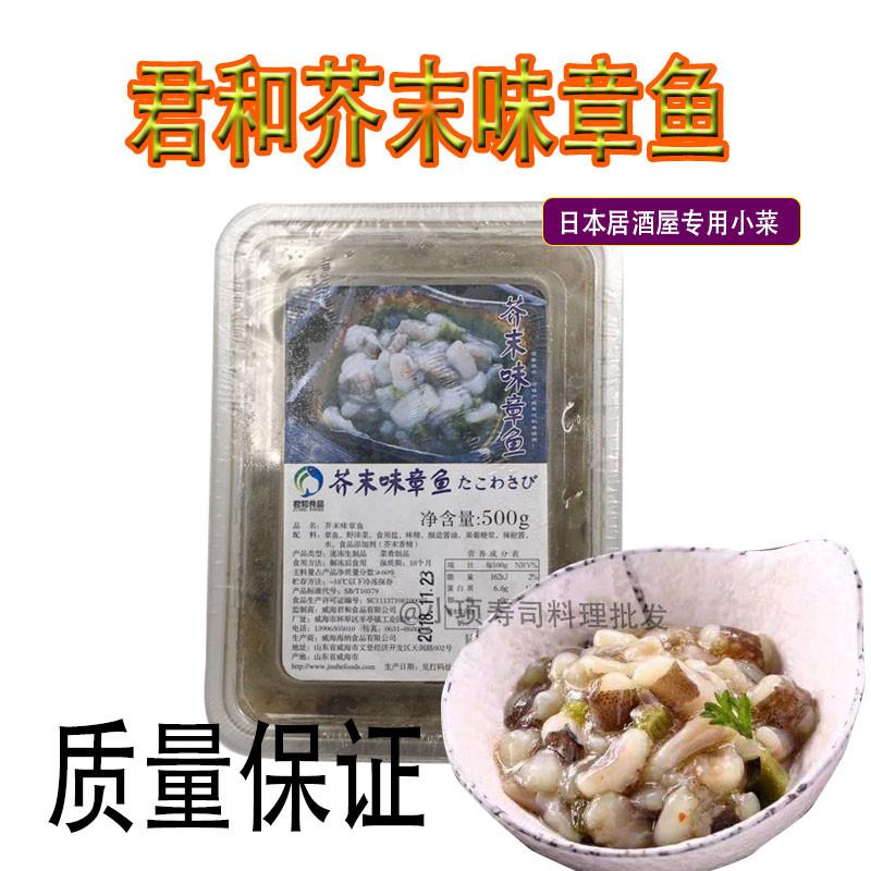 日韩寿司料理 正宗君和芥末章鱼500G 解冻即食 美味可口
