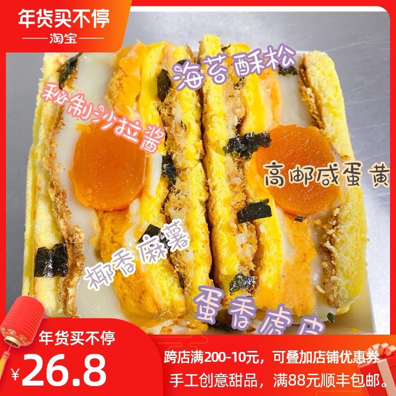 一只澜 虎皮三明治 手工蛋黄麻薯蛋糕点心网红营养早餐代餐零食