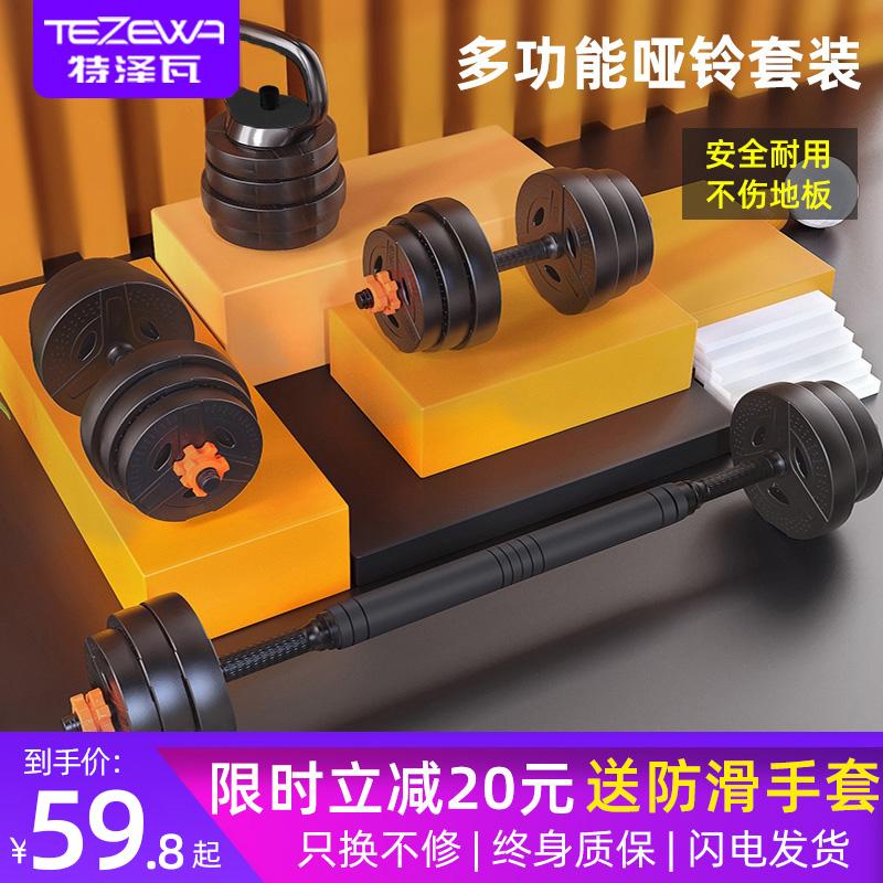 哑铃男士健身家用器材可调节重量一对宿舍杠铃壶铃套装男女组合装