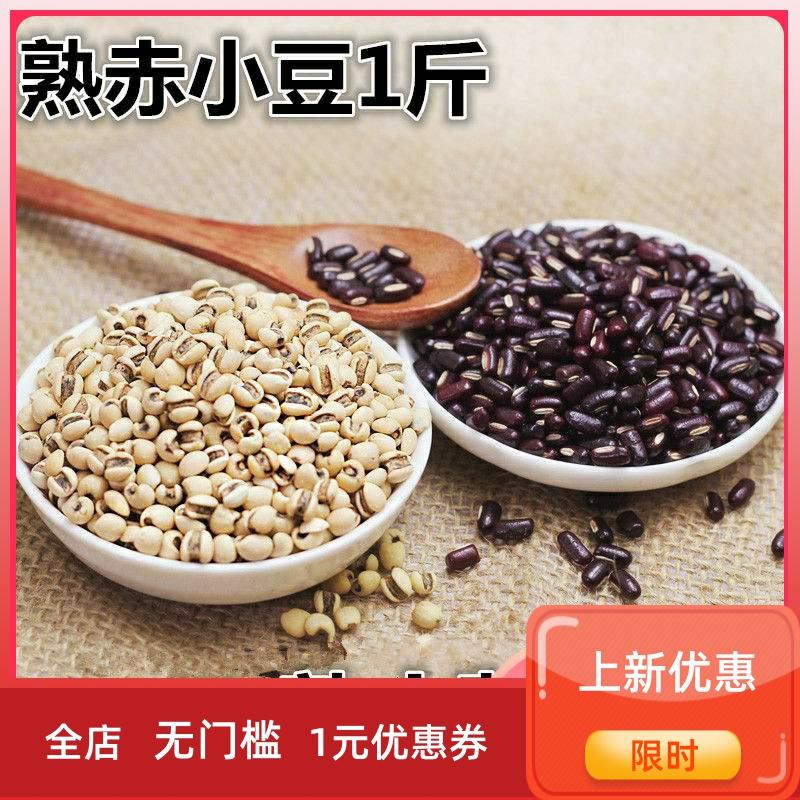 【熟赤小豆1斤+熟小薏米1斤】熟赤豆薏米杂粮粗粮祛湿组合烘焙,可领取1元天猫优惠券