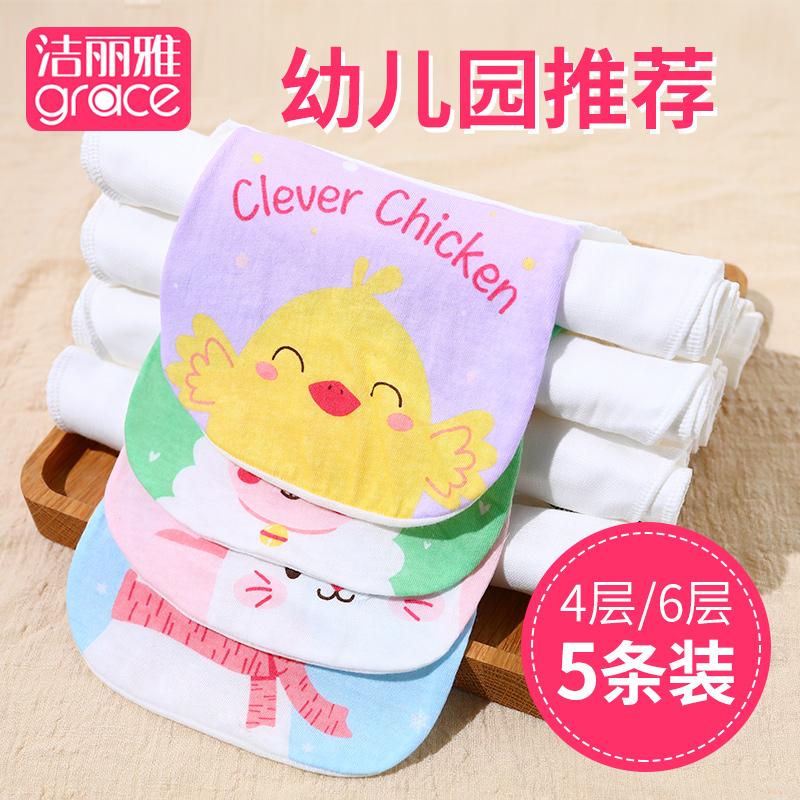 洁丽雅婴儿吸汗巾纯棉幼儿园宝宝隔汗巾垫背全棉纱布幼儿园中大童
