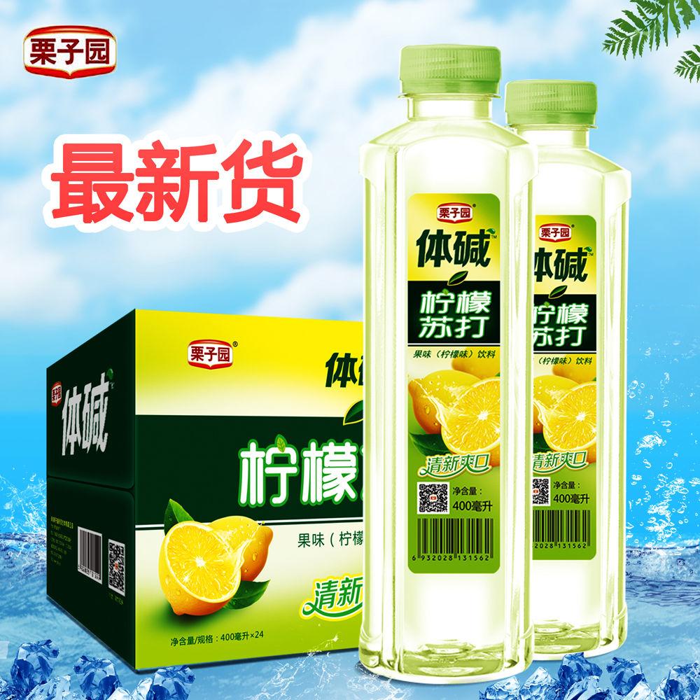 栗子园体碱400ml/24瓶无汽弱碱性柠檬果味苏打水整箱饮料整箱