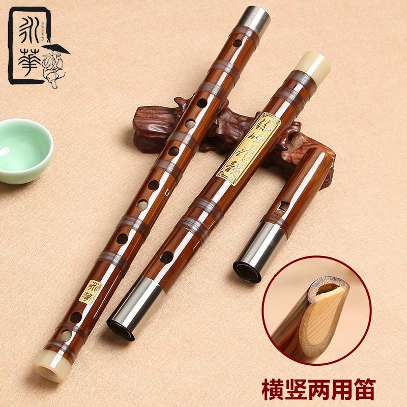 。[]精制横竖两用葫芦笛子乐器横笛竖笛初学成人专业苦竹笛