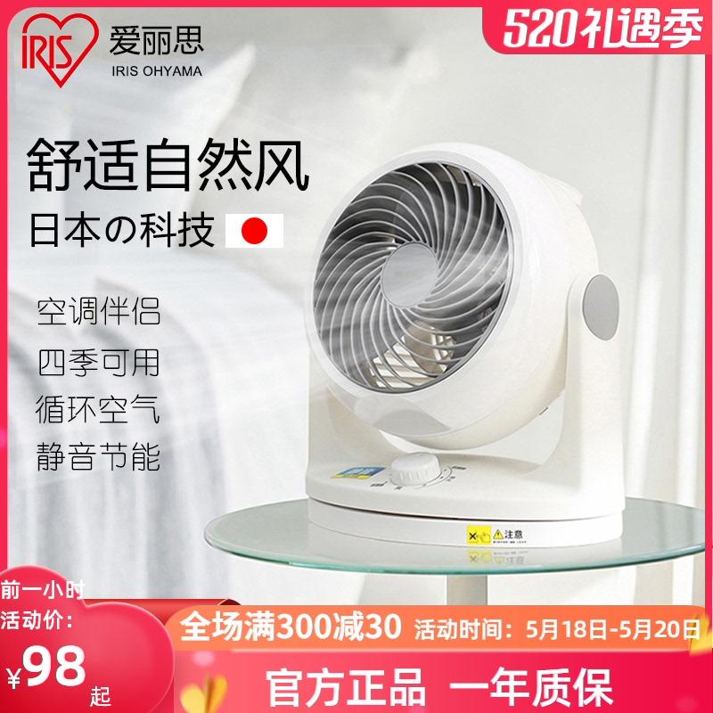 日本iris爱丽思丝空气循环扇家用静音涡轮对流台式小型桌面电风扇