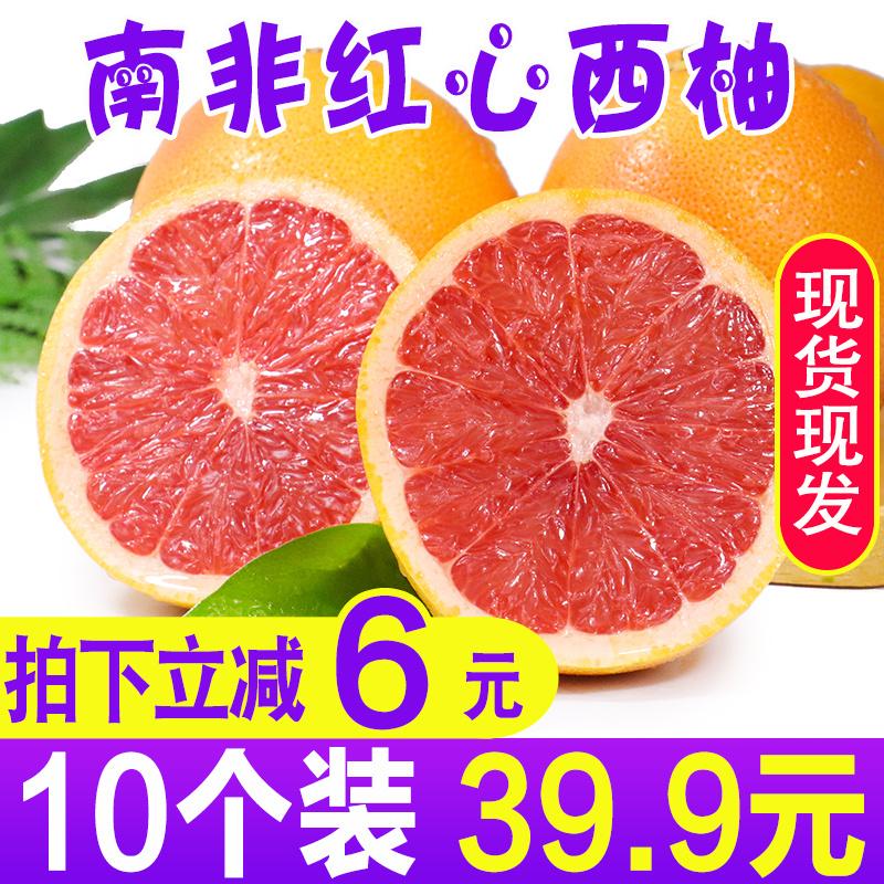 南非红心西柚葡萄柚新鲜红肉柚子进口应当季10个孕妇水果包邮整箱图片