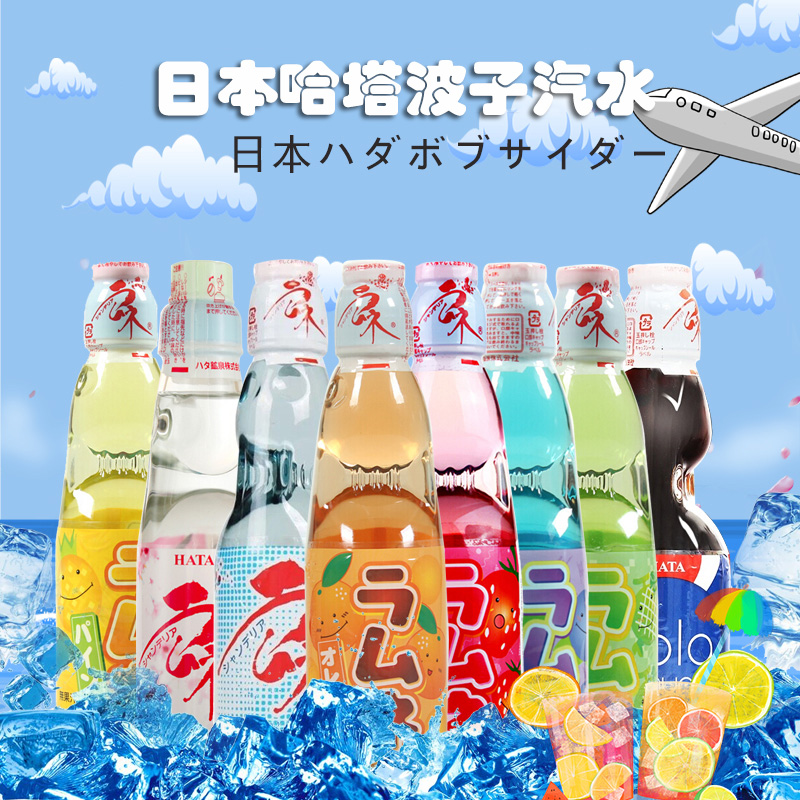 Original imported beverage, Japanese food, Hata Hata, Hatha, marbles, bolo, carbonated soda, 8 flavors, 200ml