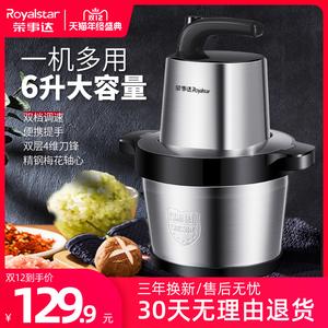 荣事达绞肉机家商用电动不锈钢3/6L大容量多功能碎馅菜蒜蓉料理机