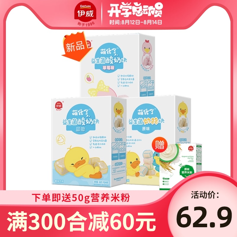 伊威儿童零食益生菌奶酪酸奶块宝宝益生元3盒送婴儿辅食搭配溶豆