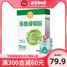 伊威婴儿多维绿菜粉 宝宝营养绿菜粉 蔬菜粉辅食105g*1盒图片