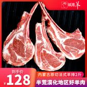 碱滩羊法式羊排羔羊新鲜原切12肋内蒙古战斧羊排小切烧烤生羊肉