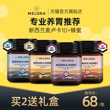 新西兰进口麦卢卡蜂蜜UMF5+10+15+20十农家自产野生纯正天然养胃