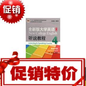 二手正版全新版大学英语听说教程4 教师手册第二版 虞苏美 李慧琴  上