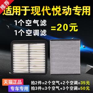 北京现代悦动空气空调08原厂09滤芯