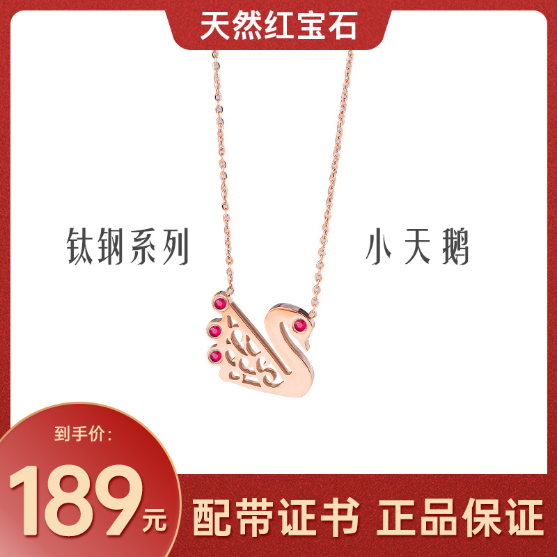 Natural ruby Swan Necklace femininity light luxury 18k rose gold open band diamond bracelet clavicle chain set