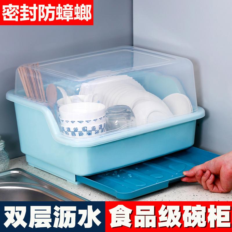 厨房淋水塑料碗碟放洗碗溧水沥水架