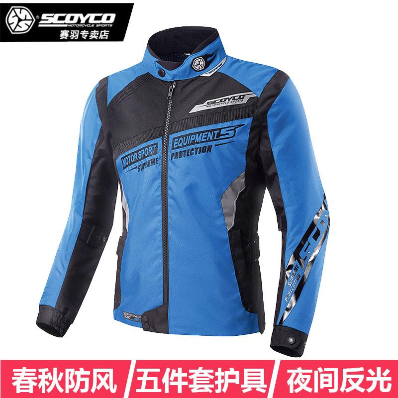 正品赛羽摩托车骑行服男赛车机车服防摔防风夹克修身外套骑士装备
